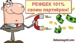 Refback. Referral Returns 1-100%. РЕФБЕК 1-100%