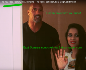 TheRock Dwayne Johnson YouTube. Скала покоряет Ютуб!