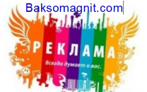 Advertising for all. Реклама для всех